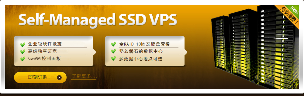 Self-managed VPS hosting